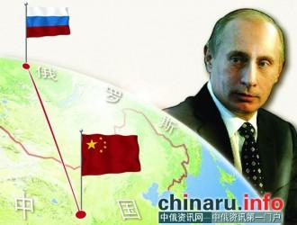 俄媒:俄罗斯如何不失去远东 借鉴中国经验