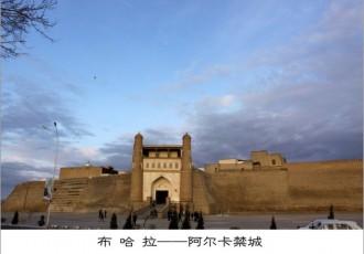 乌兹别克斯坦——布哈拉——世界文化遗产