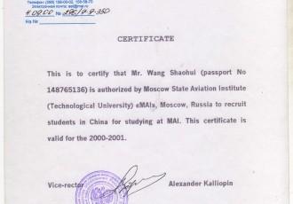 莫斯科航空学院授权书