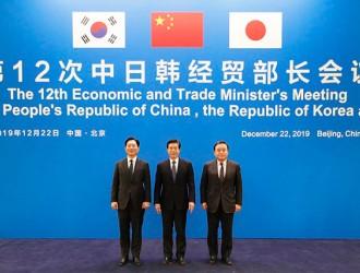中日韩重申:将积极推动2020年如期签署RCEP