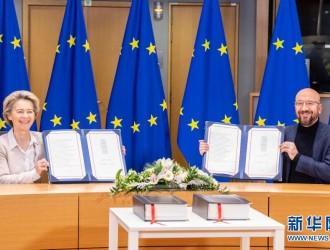 欧盟签署与英国就未来关系达成的协议